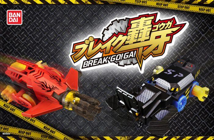 Break Go Ga